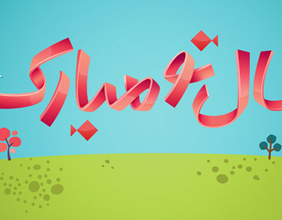Persian New Year (Nowruz Typography)