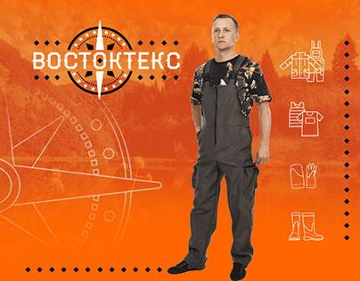 Восток-Текс - интернет-магазин специальной одежды