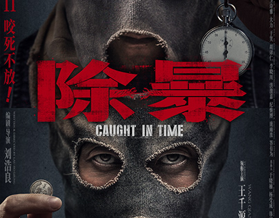 Caught in time-Movie Poster