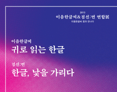 Branding design : Exhibition 2013. Hangul exformation