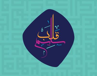Qalb Saleem - قلب سليم
