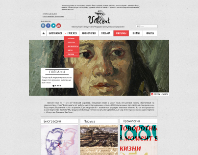 Van Gogh Art site