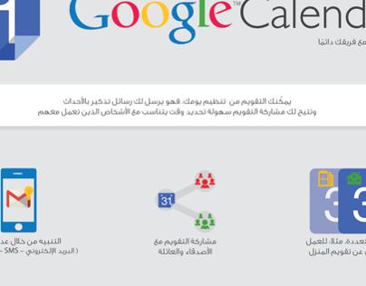Infographic | Google in Education - قوقل في التعليم