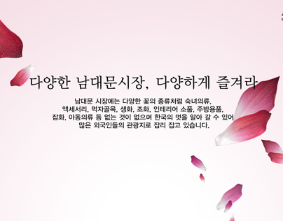 남대문 시장 광고