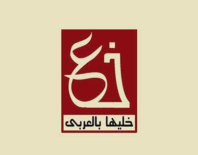 Khaliha Bel araby