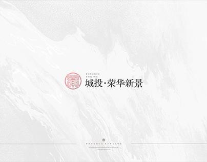 中式 地产 VI 城投·荣华新景 提案