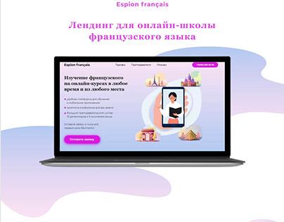 Landing page для онлайн-курсов