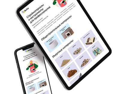 Avito landing page for foremen