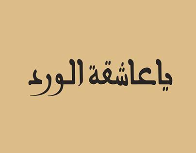 ياعاشقة الورد بالخط المغربي