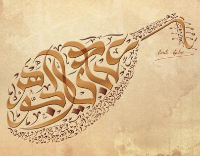 عبادي الجوهر Abadi Aljoher personal logo