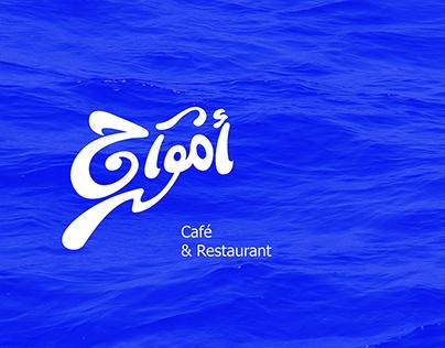 Amwag Logo Design