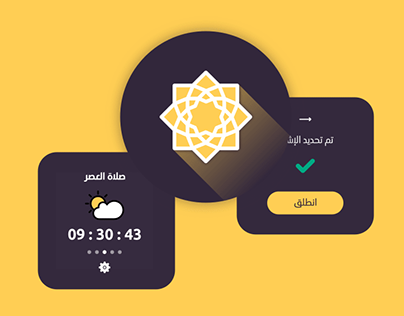 Smart Watch App UI/UX