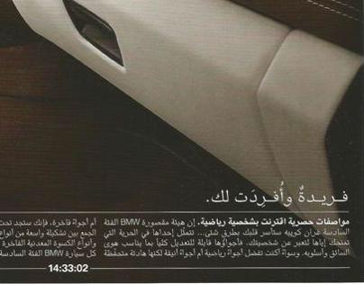 BMW 6er Gran Coupe brochure (Arabisation & copywriting)
