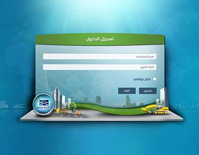 Yanbu Municipality GIS System (Saudi Arabia)