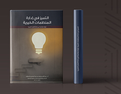 Excellence book