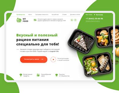 Одноэкранник для Доставки здоровых рационов питания