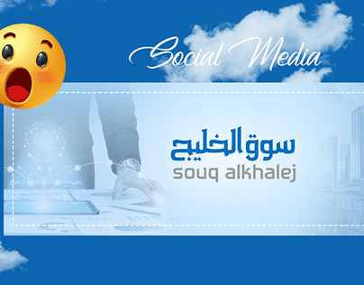 Social media for Suq Elkhalej 2020