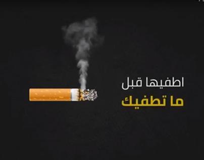 Smoking - Motion Graphics