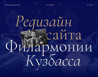 Kuzbass Philharmonic Redesign