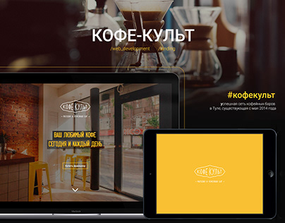COFFEE-CULT — website design