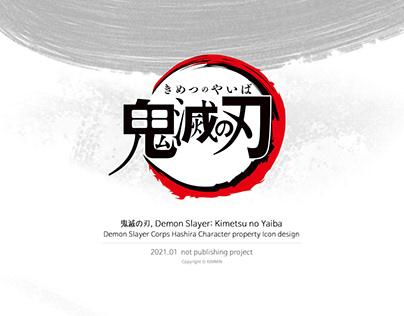 鬼滅の刃 Character Icon Design