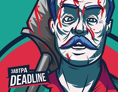 Завтра Deadline
