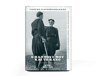 Book Covers - The Greek 20th Century as Novel