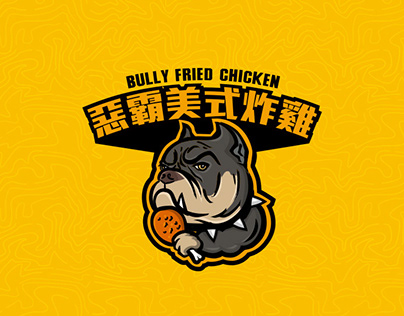 Work/ 惡霸美式炸雞 BULLY FRIED CHICKEN, 2018