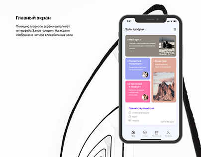 Mobile app Photo museum / Мобильное приложение