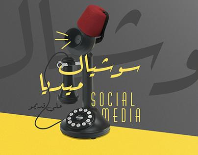 Social media 3ala 2ademo