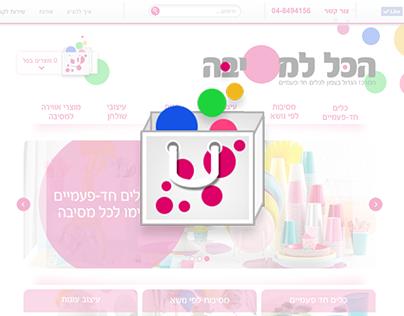 הכל למסיבה // Web Design // E-Com (2013)