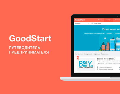 GoodStart.by - All for help Startups