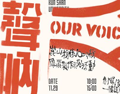 畢業製作系列活動 聲吶 Our Voice