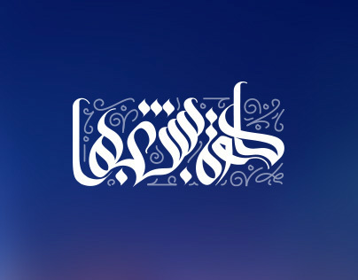 Bahrain Arabic Calligraphy On Behance