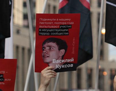Плакаты против репрессий, 23 июня 2019