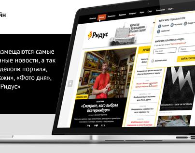 Ridus.ru (Ридус)