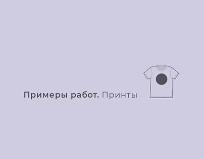 Prints for T-shirts, 2017—2020
