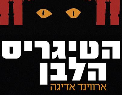 Book Cover Design - The White Tiger