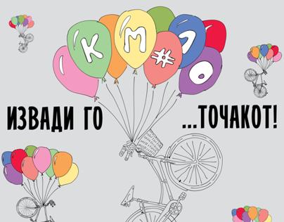Poster for Critical mass #10 - Skopje