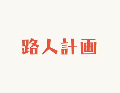 路人角色Project