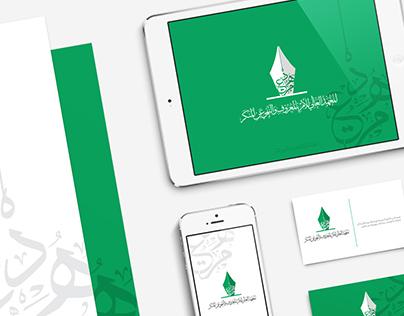 شعار المعهد العالي للأمر بالمعروف والنهي عن المنكر