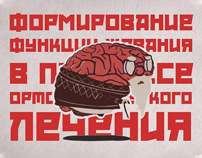 MEDICAL PRESENTATION (нейроортодонтия)