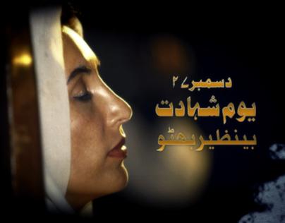 Shaheed Benazir Bhutto death anniversary Title