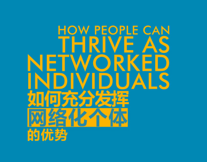 How to Thrive as Networked Individuals