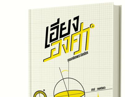 Book cover design : เอียงองศา