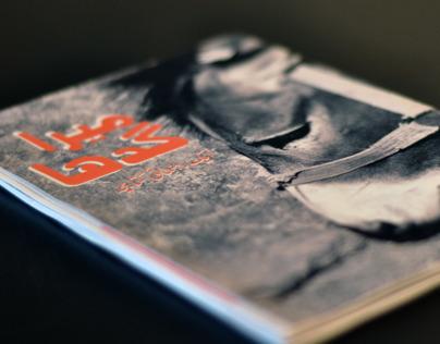 Guide Booklet Design- Brooke Animal NGO