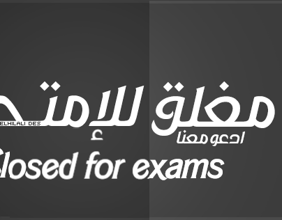 Closed for exams