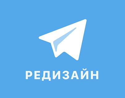 Telegram UX Design Contest 19 — Sasha Brave