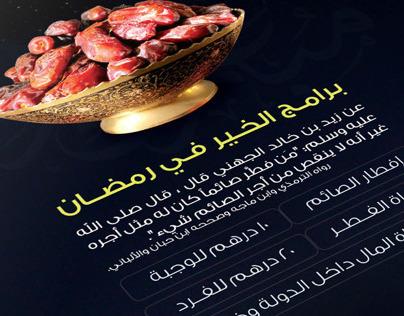 Ramadan Project