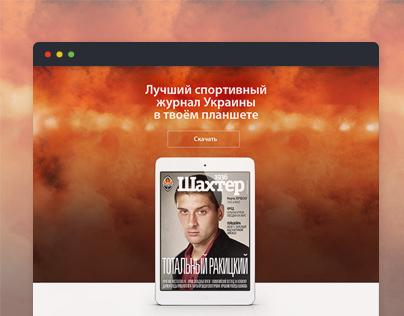 Shakhtar Magazine Landing Page